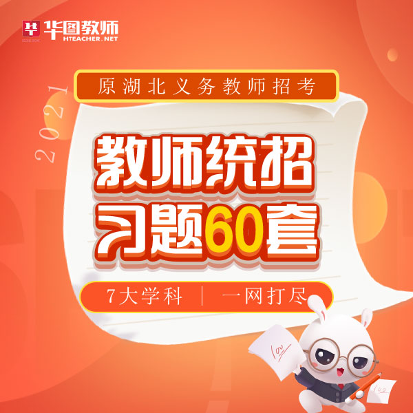 【习题60套】-2021湖北省中小学教师统一招考