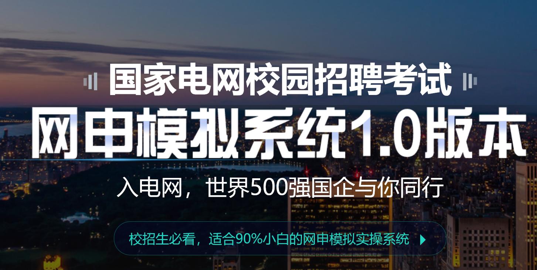 2021年福建国家电网招聘网申模拟系统