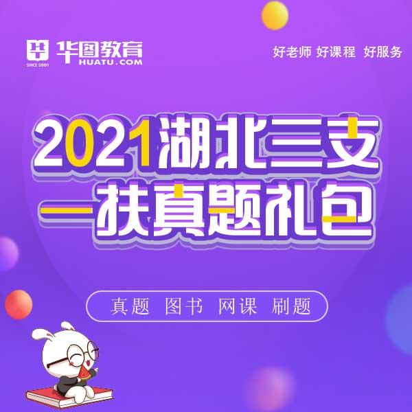 2021年湖北省三支一扶试题资料包