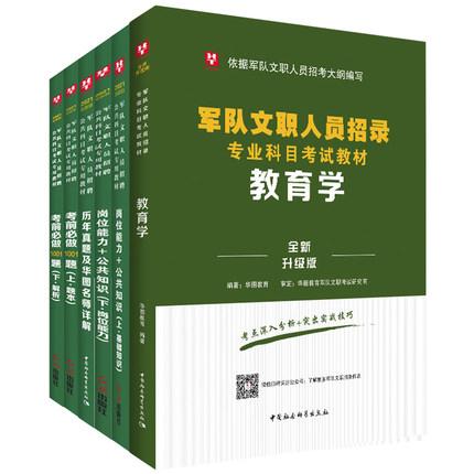 军队文职人员招录考试 公共科目+专业科目 套装 14选1