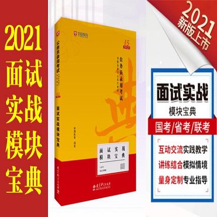2021(第15版)公务员录用考试华图名家讲义系列教材面试实战模块宝典