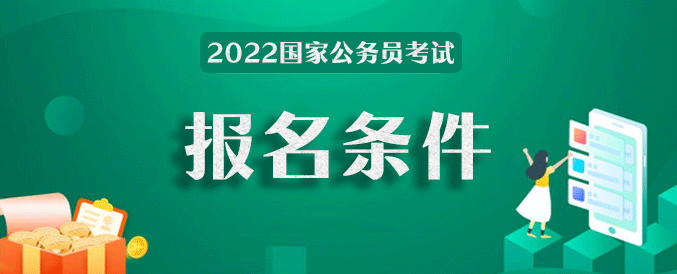 2022国家公务员考试报名条件_国考报名条件