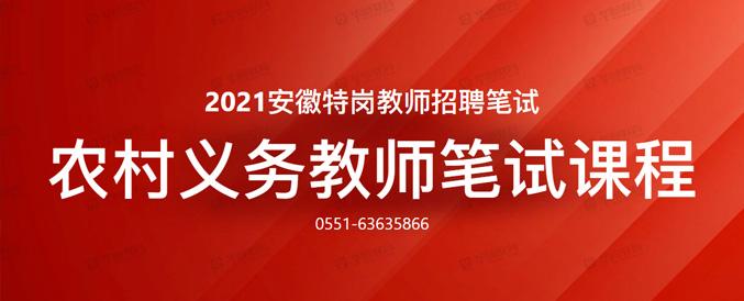 2021年安徽特岗教师招聘笔试课程