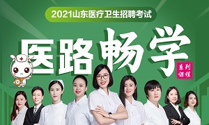 2021山东医疗统考医路畅学精品课