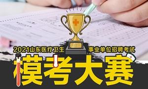 2021山东医疗事业单位守护天使杯模考大赛