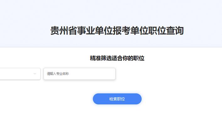 贵州省事业单位报考单位职位查询