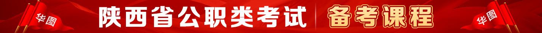 2021陕西公职类考试备考课程