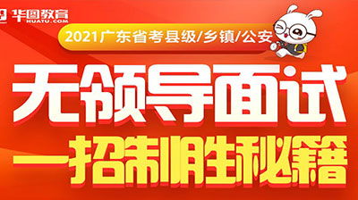 2021廣東省公務員考試面試無領導面試