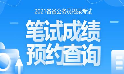 2021省考成绩查询预约