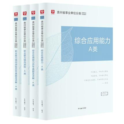 2021版贵州省事业单位招录考试教材+试卷 【综合管理A类 】4本