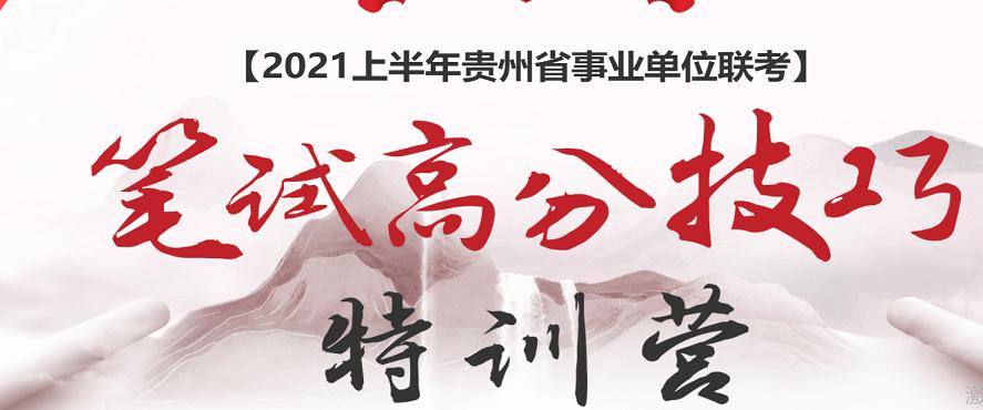 2021贵州事业单位高分特训