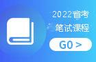 2022浙江省考笔试课程