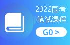 2022国家公务员笔试课程