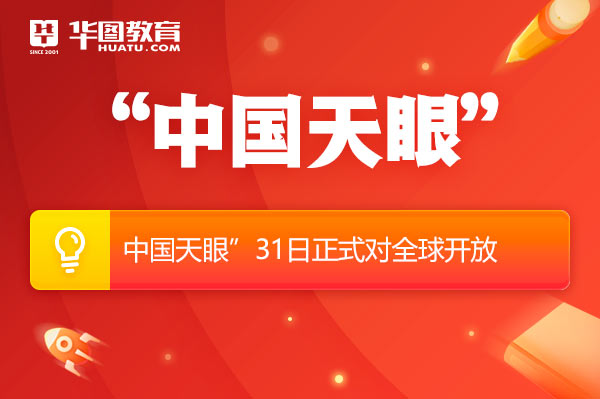 """""""中國天眼""""31日正式對全球開放"""