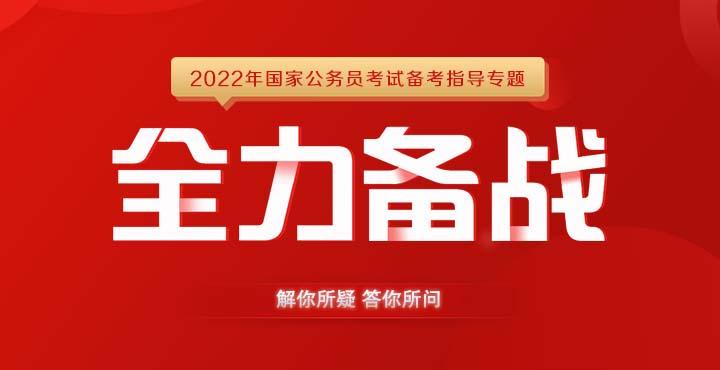 2022国考备考指导