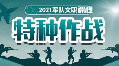 2021軍隊文職課程