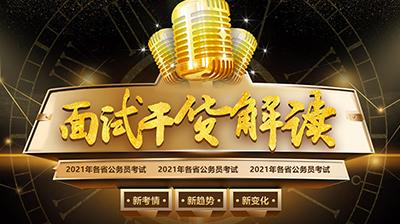 2021广东省公务员考试面试干货解读