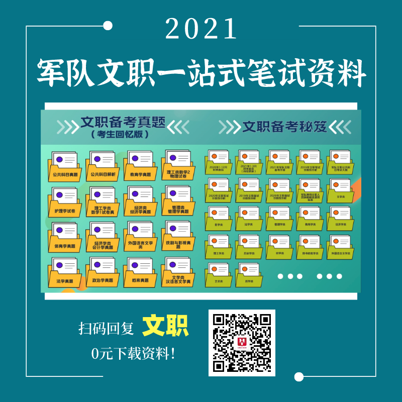2021军队文职笔试资料