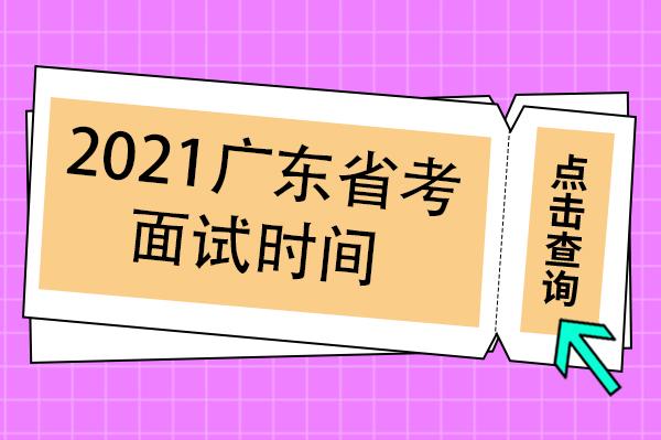 2021年广东公务员考试什么时候开始面试?