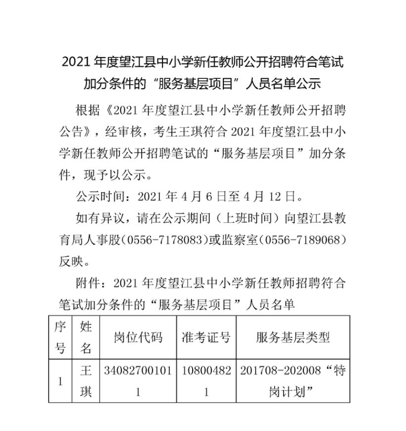 2021年安庆望江县中小学教师招聘符合笔...