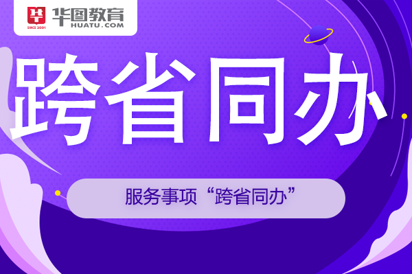 """面��狳c:服�帐马�""""跨省同�k"""""""