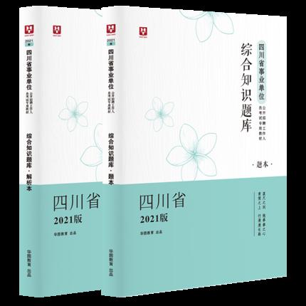 2021版四川事业单位综合知识题库(2本套)
