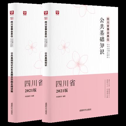 2021版 四川公基教材+真题2本装