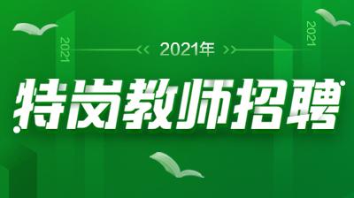 2021特岗教师招聘