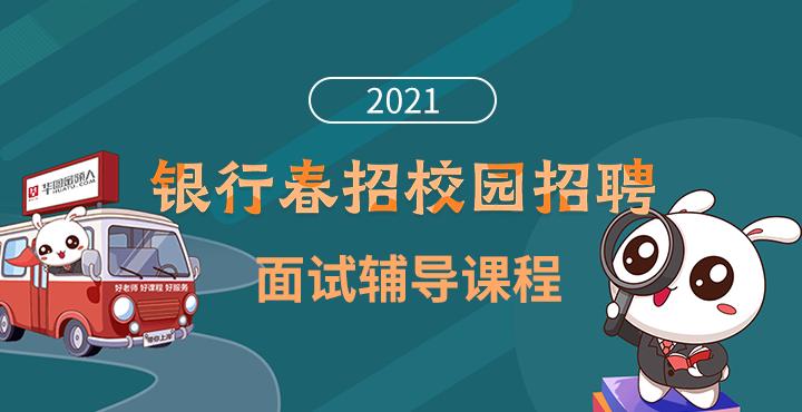 2021银行春招面试课程