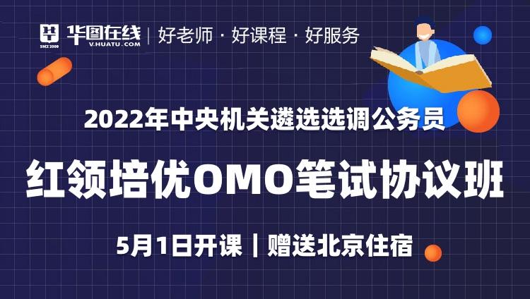 2022年中央机关遴选选调公务员红领培优OMO笔试协议班
