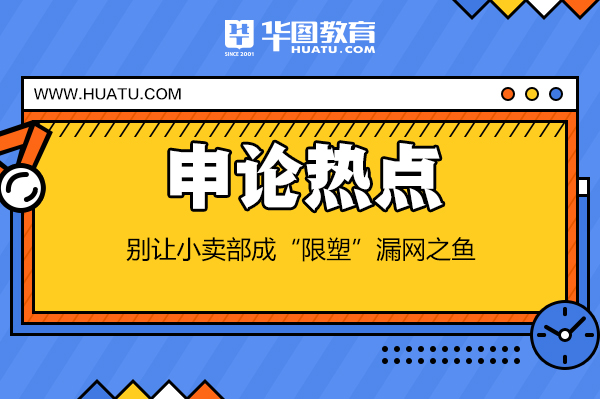 """申��狳c:�e�小�u部成""""限塑""""漏"""