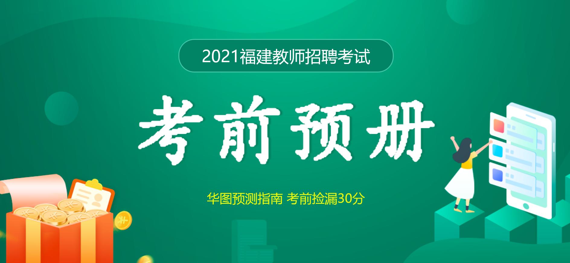 2021年福建教师招聘考前预册