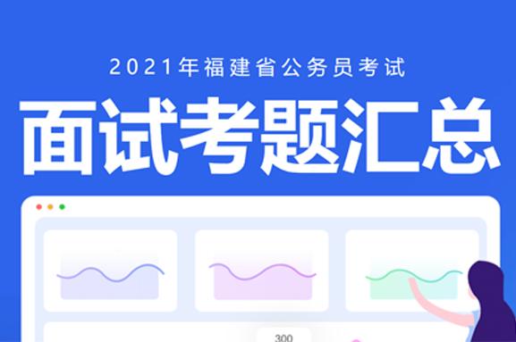 2021年福建省公务员考试面试考题(考生回忆版)汇总