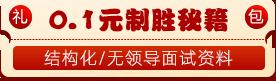 0.1元制胜秘籍