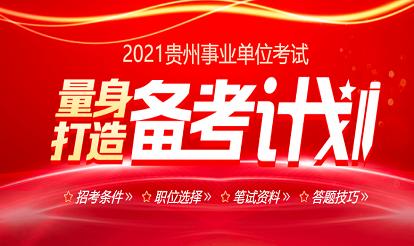 2021年贵州事业单位备考计划