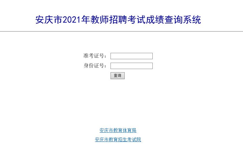 2021年安庆市中小学教师招聘笔试成绩将...