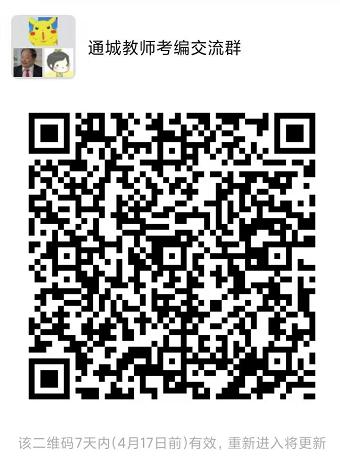 2021年咸宁通城县城区学校教师招聘公告【100人】