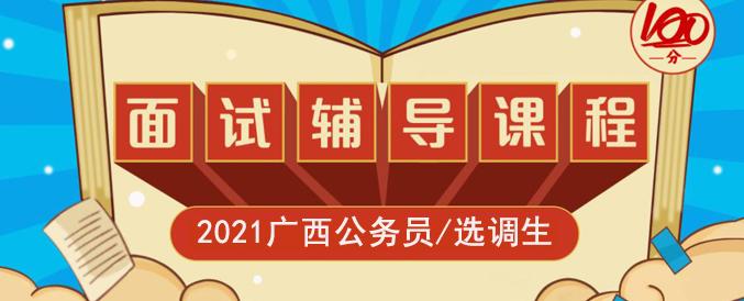 2021年广西公务员面试课程