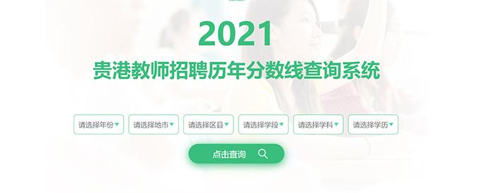 2021年贵港教师职位库