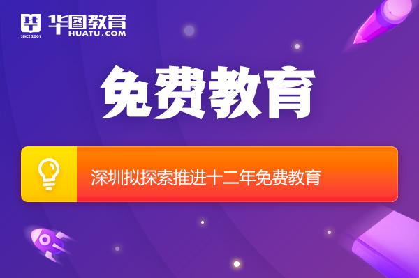 深圳�M探索推�M十二年免�M教育