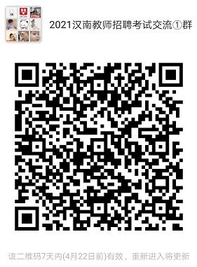 2021武汉经济技术开发区(汉南区)车谷优秀校长骨干教师引进【21人】