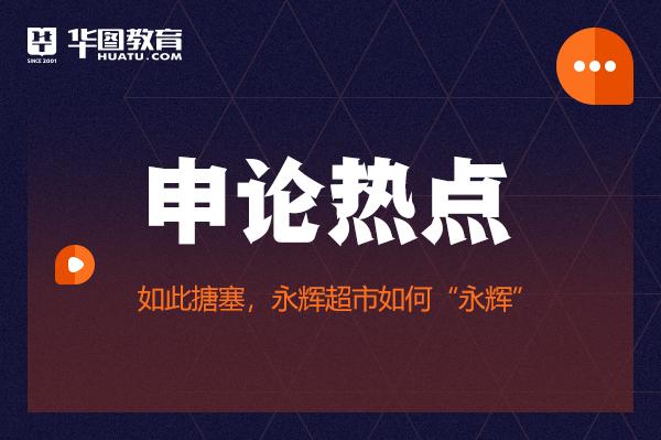 """2022國考申論熱點:如此搪塞,永輝超市如何""""永輝"""""""