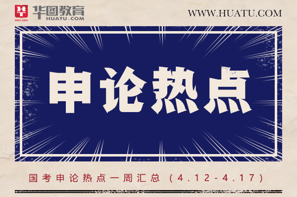 2022年国考申论热点一周汇总(4.12-4.17)