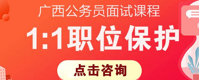 2021年广西区考职位保护