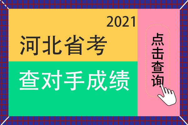 2021河北省考晒分查分差