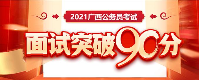 2021广西区考面试资料
