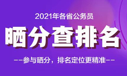 2021省考成绩晒分查排名