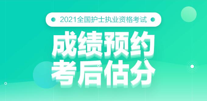 2021年护士资格考试考前30分免费领取