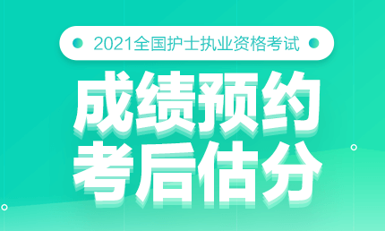 2021护士资格证考试成绩预约