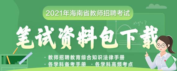 2020年海南太阳城集团app招聘笔试资料包